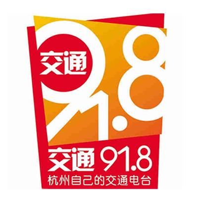 杭州交通91.8