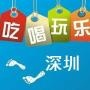 深圳潮生活